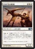 大石弓の精鋭/Arbalest Elite (M12)