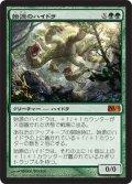 始源のハイドラ/Primordial Hydra (M12)