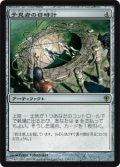 予見者の日時計/Seer's Sundial (WWK)