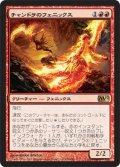 チャンドラのフェニックス/Chandra's Phoenix (M12)
