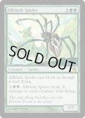 絹鎖の蜘蛛/Silklash Spider (9ED)《Foil》