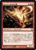 カルドーサの炎魔/Kuldotha Flamefiend (MBS)