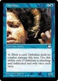 知恵の蛇/Ophidian (WTH)