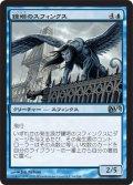 鐘塔のスフィンクス/Belltower Sphinx (M12)