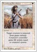 剣を鍬に/Swords to Plowshares (3ED)