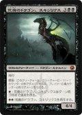 荒廃のドラゴン、スキジリクス/Skithiryx, the Blight Dragon (SOM)
