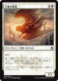 天使の従者/Angelic Page (A25)