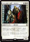 キイェルドーの王、ダリアン/Darien, King of Kjeldor (A25)《Foil》