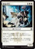 悪鬼の狩人/Fiend Hunter (A25)
