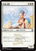 "伏竜 孔明/Kongming, ""Sleeping Dragon"" (A25)"