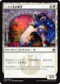 ニクス毛の雄羊/Nyx-Fleece Ram (A25)