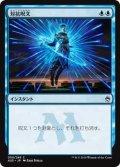 対抗呪文/Counterspell (A25)