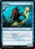 呪い捕らえ/Cursecatcher (A25)