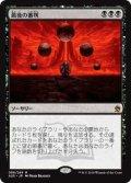 最後の審判/Doomsday (A25)