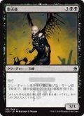 堕天使/Fallen Angel (A25)