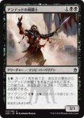 アンデッドの剣闘士/Undead Gladiator (A25)