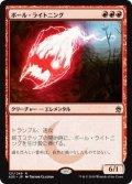 ボール・ライトニング/Ball Lightning (A25)《Foil》