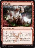 尖塔の源獣/Genju of the Spires (A25)