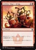 ゴブリン・ウォー・ドラム/Goblin War Drums (A25)