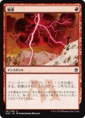 稲妻/Lightning Bolt (A25)