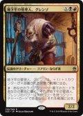 地下牢の管理人、グレンゾ/Grenzo, Dungeon Warden (A25)《Foil》