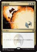 名誉回復/Vindicate (A25)【Foil】