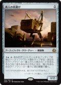 商人の荷運び/Merchant's Dockhand (AER)《Foil》