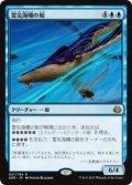 霊気海嘯の鯨/Aethertide Whale (AER)《Foil》