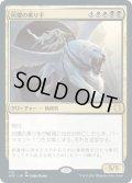 灰燼の乗り手/Ashen Rider (AFC)