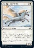 アルボレーアのペガサス/Arborea Pegasus (AFR)