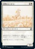 天界のユニコーン/Celestial Unicorn (AFR)