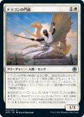 ドラゴンの門弟/Dragon's Disciple (AFR)