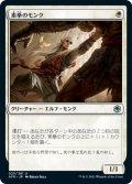 素拳のモンク/Monk of the Open Hand (AFR)