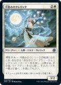 月恵みのクレリック/Moon-Blessed Cleric (AFR)
