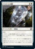パラディンの盾/Paladin's Shield (AFR)