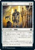 板金鎧/Plate Armor (AFR)
