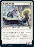 古代の伝承の僧侶/Priest of Ancient Lore (AFR)