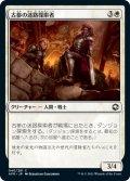 古参の迷路探索者/Veteran Dungeoneer (AFR)