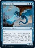 ブルー・ドラゴン/Blue Dragon (AFR)
