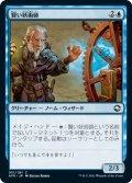 賢い妖術師/Clever Conjurer (AFR)