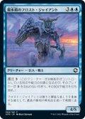 霧氷盾のフロスト・ジャイアント/Rimeshield Frost Giant (AFR)