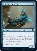 シルヴァー・レイヴン/Silver Raven (AFR)
