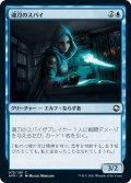 魂刀のスパイ/Soulknife Spy (AFR)