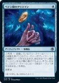 ペテン師のタリスマン/Trickster's Talisman (AFR)