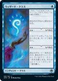 ウィザード・クラス/Wizard Class (AFR)
