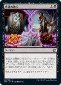 悲運の逆転/Fates' Reversal (AFR)