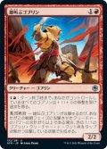 雄叫ぶゴブリン/Battle Cry Goblin (AFR)