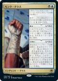 モンク・クラス/Monk Class (AFR)
