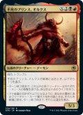 不死のプリンス、オルクス/Orcus, Prince of Undeath (AFR)