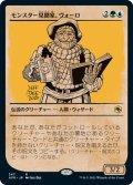 モンスター見聞家、ヴォーロ/Volo, Guide to Monsters (AFR)【ショーケース版】